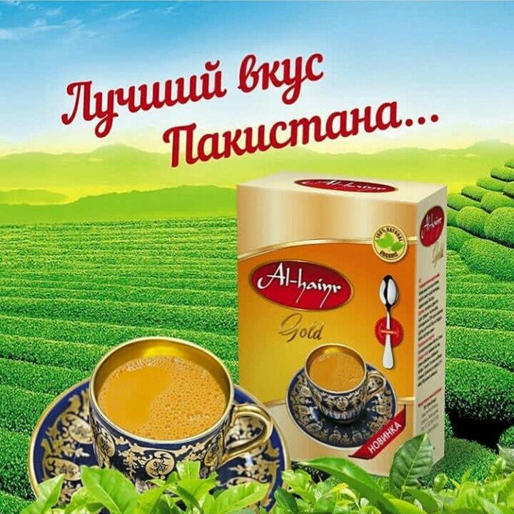 Чай Пакистанский Аль —  Хаир 250 гр