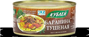 Баранина тушенная 325 гр (Кублей)