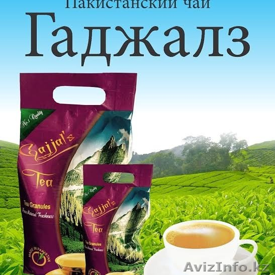 Чай Пакистанский Гаджалз 250 гр