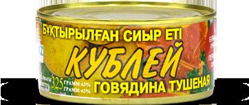 Говядина тушенная 325 гр (Кублей)