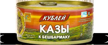 Казы к бешбармаку 325 гр (Кублей)
