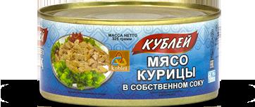 Мясо курицы в собственном соку 325 гр (Кублей)