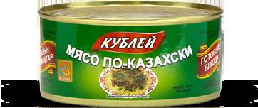 Мясо по казахски 290 гр (Кублей)