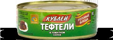 Тефтели в томатном соусе 240 гр (Кублей)
