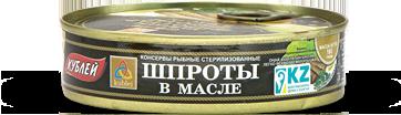 Шпроты в масле 240 гр (Кублей)