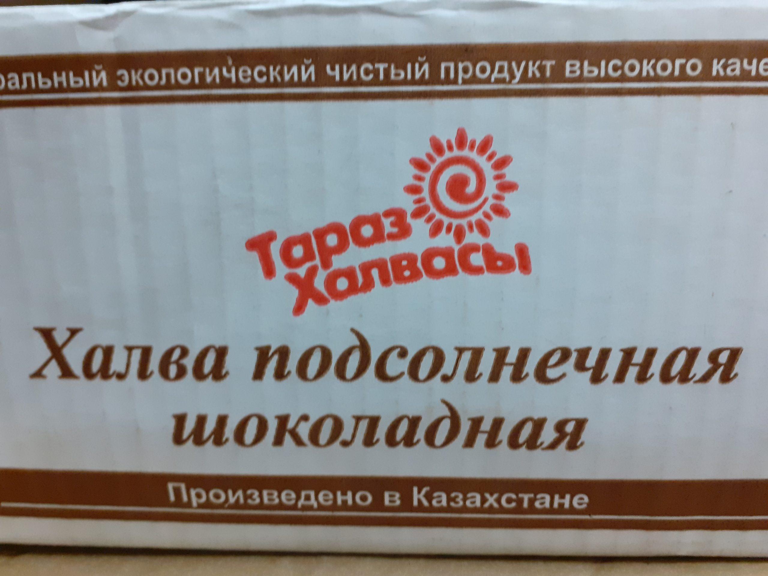 Халва подсолнечная шоколадная 5 кг (Тараз)