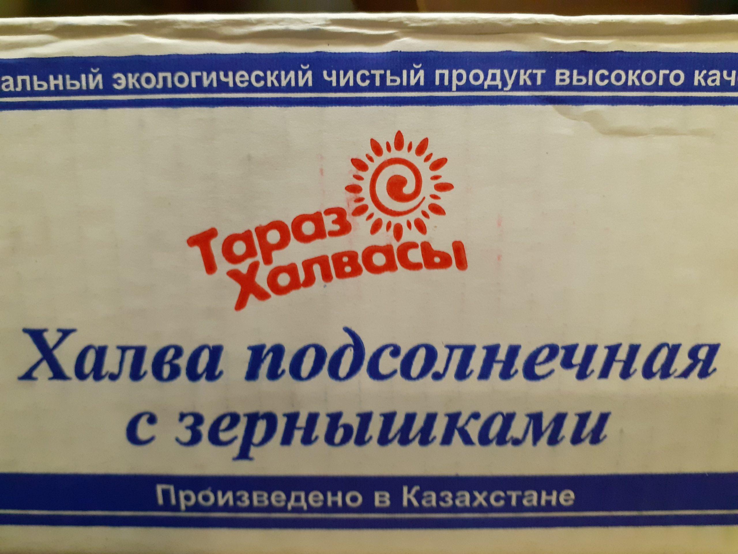 Халва подсолнечная с зернышками 5 кг (Тараз)