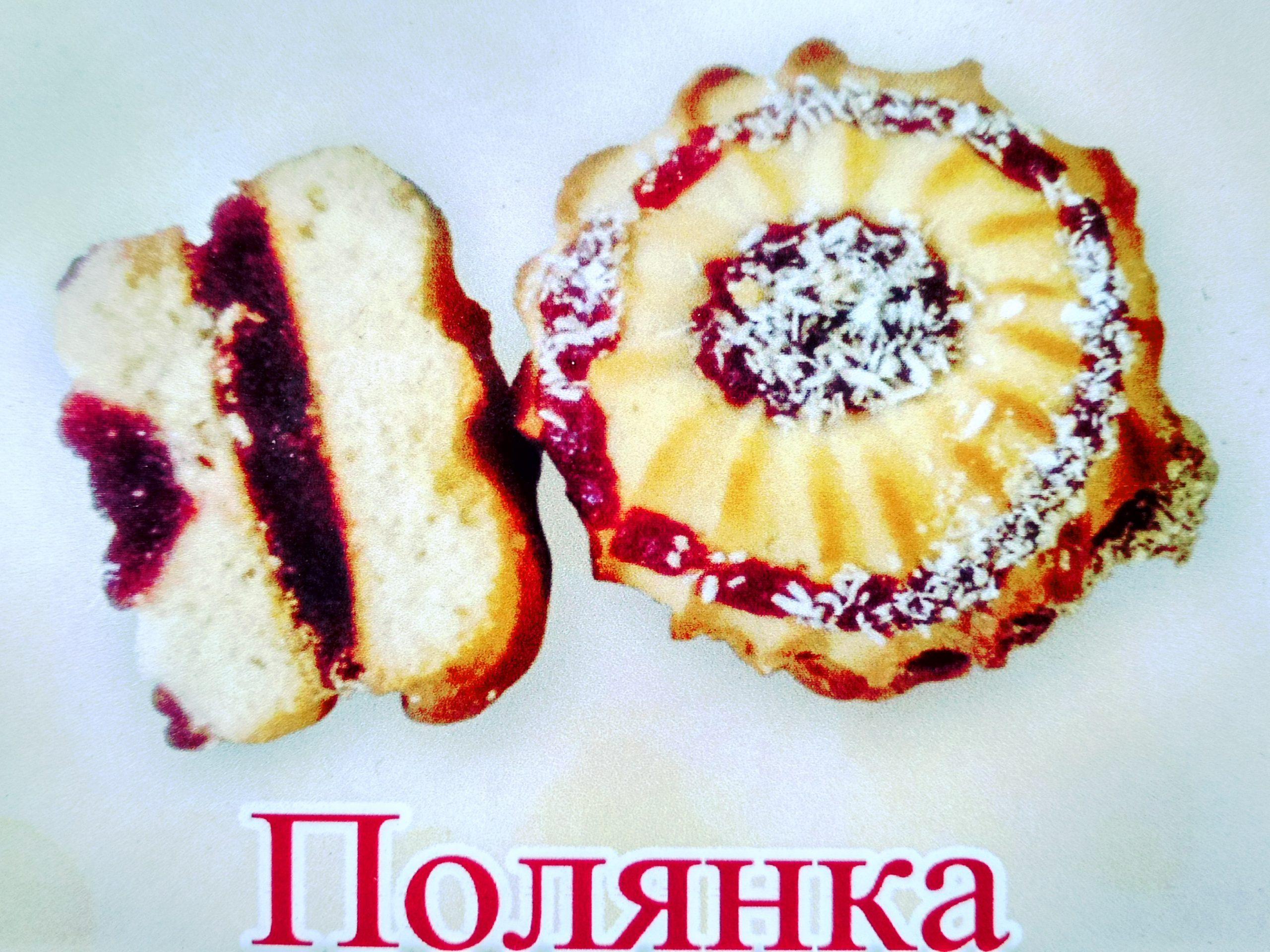 Печенье Полянка 3 кг (Скрябин)