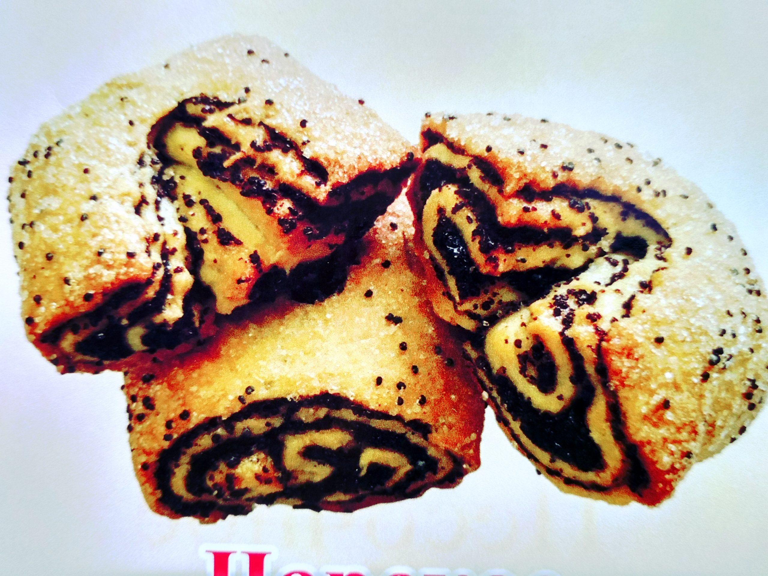Печенье Царское с Маком 2 кг (Скрябин)