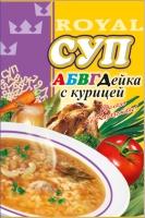 Супы в Ассортименте 65-75 гр (Роял Фуд)