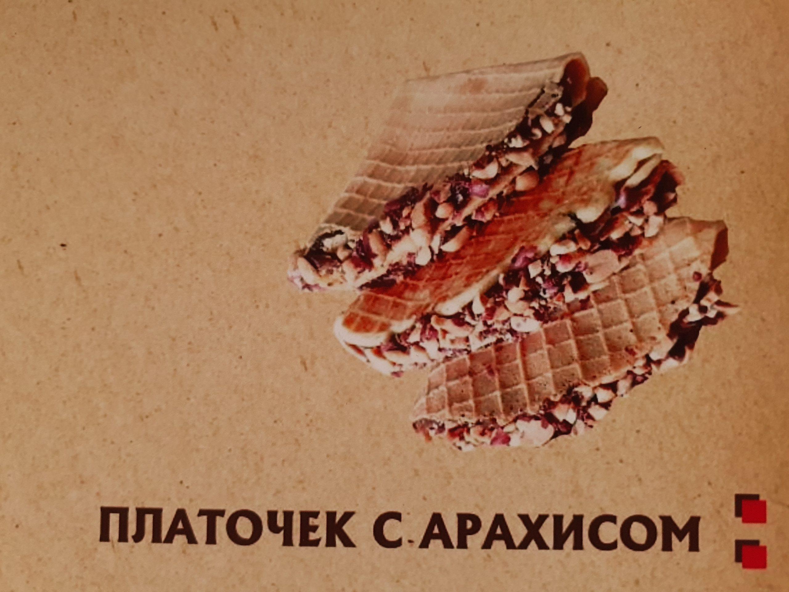 Платочек Вафли с орехом и сгущенкой  2 кг (Пекраев)