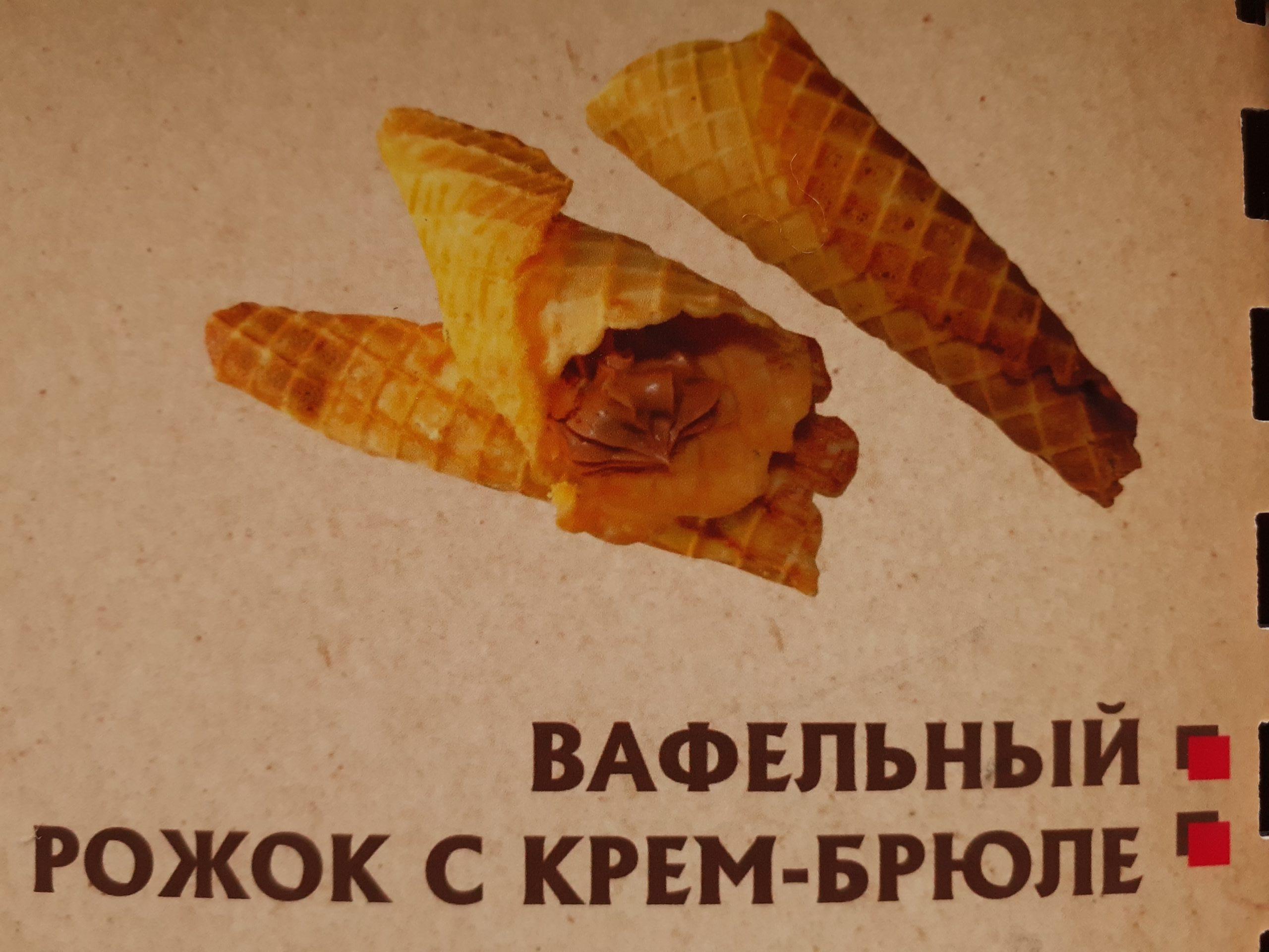 Рожок Крем брюле 1, 6 кг (Пекраев)